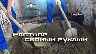 видео Что делать если цемент затвердел