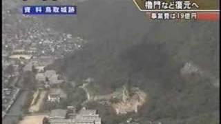 鳥取城 保存整備計画 鳥取城 検索動画 9