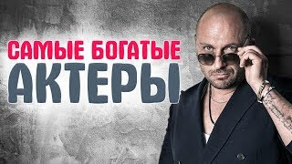 САМЫЕ БОГАТЫЕ АКТЕРЫ российского кино и театра