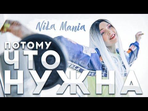 Nila Mania - Потому Что Нужна
