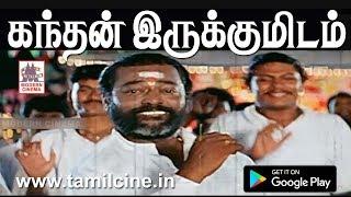 Kanthan Irukkumidam HD கந்தன் இருக்குமிடம்... தேவா இசையில் காதலே நிம்மதி பட கானா பாடல்