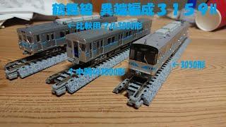 鉄道コレクション 名古屋市営地下鉄鶴舞線3159編成(3050形+3000形)