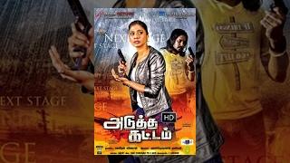Adutha Kattam | New Release Tamil Cinema