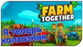 Farm Together - Я теперь колхозник! #1