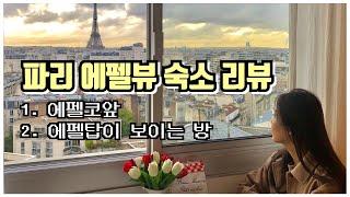 파리 숙소 ep6 (에펠뷰숙소 소개해드려요 ! 에펠코앞…
