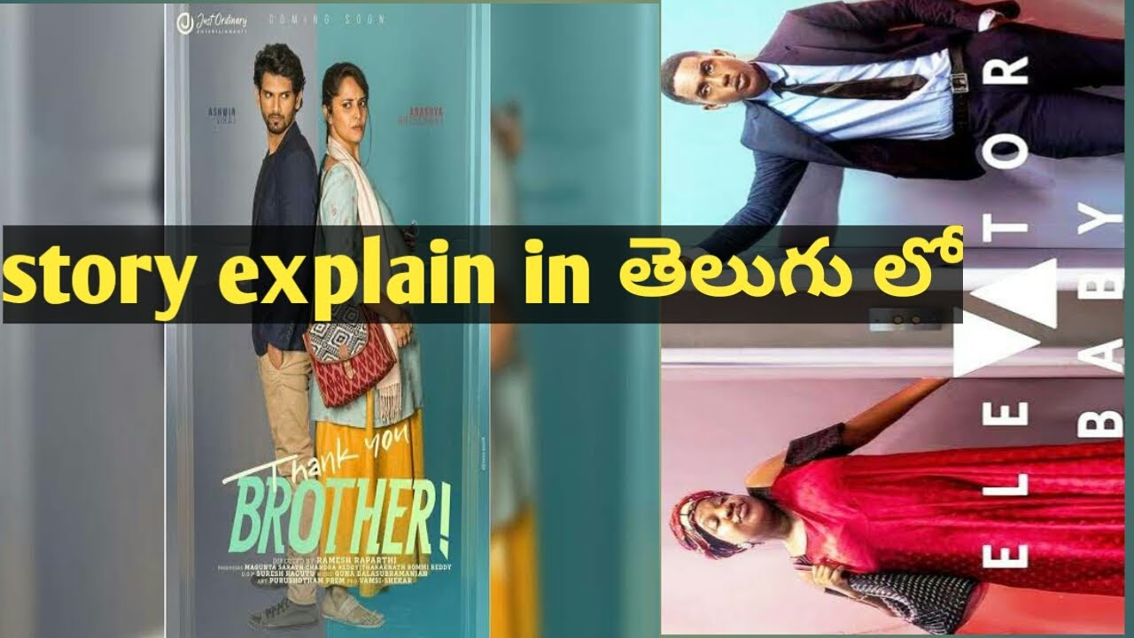 Download Elevator Baby Movie Story Explained In Telugu | Thank you Brother | anasuya