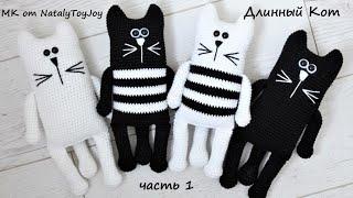 МК Длинный Кот крючком. Часть 1. Подробный видео-урок. Cat crochet pattern.