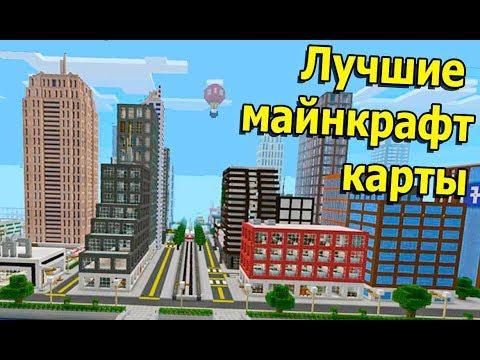 видео: Конкурс на ЛУЧШУЮ карту в майнкрафт ! Часть 2 3000 рублей за постройку