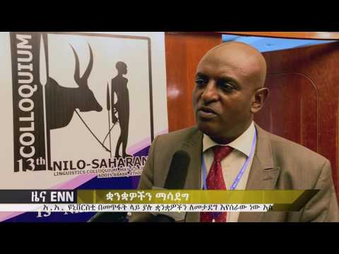 Ethiopia: Addis Ababa University organises 13th Nilo-Saharan Linguistics Colloquium - ENN News