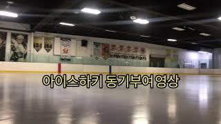 아이스하키 동기부여 영상