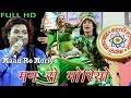 Download Kaluram Bikharniya Ahmedabad Live | Manka Moriya 2016 Fagan Song | LIVE Fagan | Rajasthani Holi Song MP3 song and Music Video