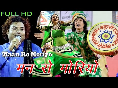 Kaluram Bikharniya Ahmedabad Live   Manka Moriya 2016 Fagan Song   LIVE Fagan   Rajasthani Holi Song