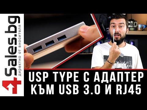 Адаптер от USB Type-C към 3xUSB 3.0 и RJ45 конектор CA77 9