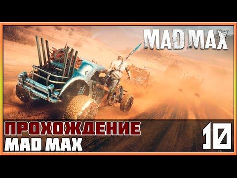 Прохождение Mad Max (Безумный Макс) #10 - Смертельная гонка