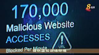 亚细安-新加坡网络安全卓越中心 明年4月投入运作