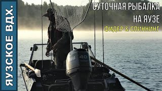 Рыбалка с Ночевкой на Яузском водохранилище, Фидер. 4-5 августа 2018г.
