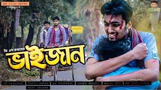 ভাইজান | Bhaijaan | Bangla Short Film 2019 | Tamim Khandakar | GS Chanchal | Murad | GS Film House