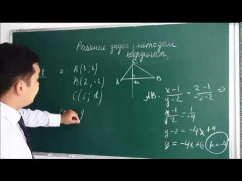 Координаты решение задач гиа 2015 геометрия задачи с решением