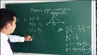 Решение задач методом координат