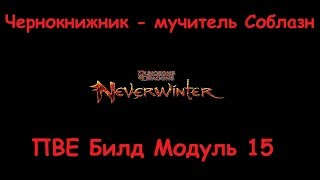 Neverwinter Online Чернокнижник-Мучитель Соблазн ПВЕ Билд М15