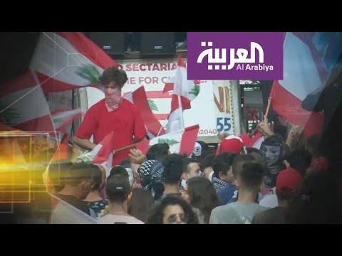 مهمة خاصة | هل يصمد الحراك اللبناني في وجه حملات التخوين والترهيب؟  - نشر قبل 5 ساعة