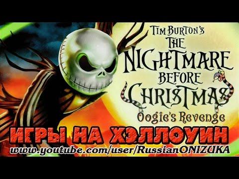 КОШМАР ПЕРЕД РОЖДЕСТВОМ - Nightmare Before Christmas: Oogie's Revenge (ИГРЫ НА ХЭЛЛОУИН)