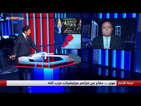 عون ... دفاع عن مزاعم ميليشيات حزب الله