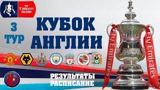 Футбол Кубок Англии 2019 2020 Переигровка 3 Раунд Результаты Расписание