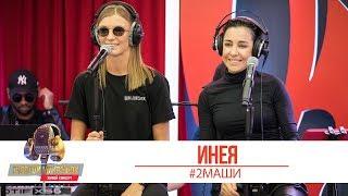 #2Маши - ИНЕЯ. «Золотой микрофон» 2019