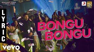 Pon Manickavel - Bongu Bongu Lyric | Prabhu Deva, Nivetha Pethuraj | D. Imman
