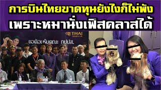 การบินไทยขาดทุนยังไงก็ไม่พัง เพราะหมานั่งเฟิสคลาสได้