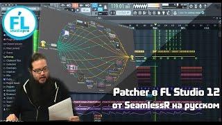 урок обзор плагина Patcher FL Studio 12 Что это такое и что делает Обучение от SeamlessR на русском