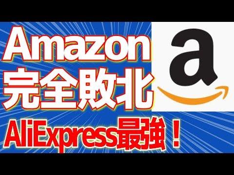 【Amazon完全敗北】Aliexpressの方が10倍安い!!