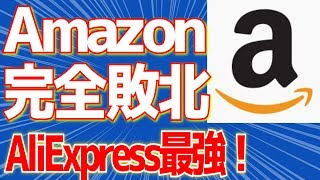AmazonAliexpress10