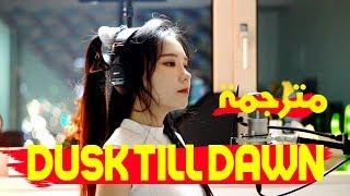 DUSK TILL DAWN  Cover By Jfla مترجمة (Lyrcis)