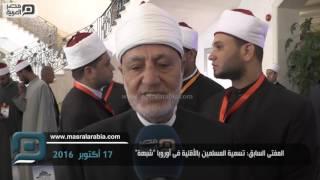 بالفيديو| نصر فريد واصل: تسمية مسلمي الغرب بالأقلية اختراع صهيوني
