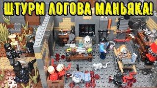 видео: ШТУРМ ЛОГОВА МАНЬЯКА!! Самоделка ЛЕГО ужасы! (43 серия самоделок)