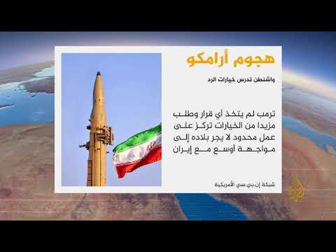 ???? ???? هجوم إلكتروني وضربة عسكرية لمنشآت.. خيارات أمريكية ضد إيران بعد هجوم أرامكو  - نشر قبل 3 ساعة