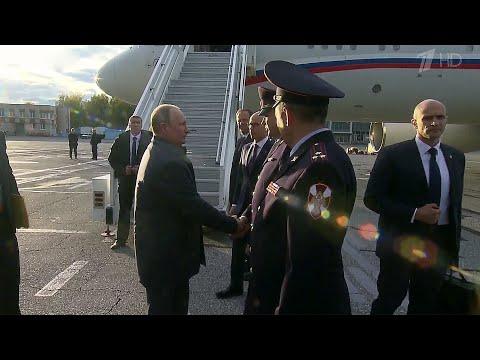 Владимир Путин прибыл