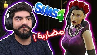 مضاربة روان وأسيل !! #37 - The Sims 4