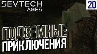 Скачать Sevtech Ages
