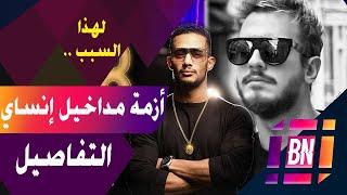تفاصيل أزمة خلاف سعد لمجرد و محمد رمضان على الإرادات المالية لأغنية إنساي