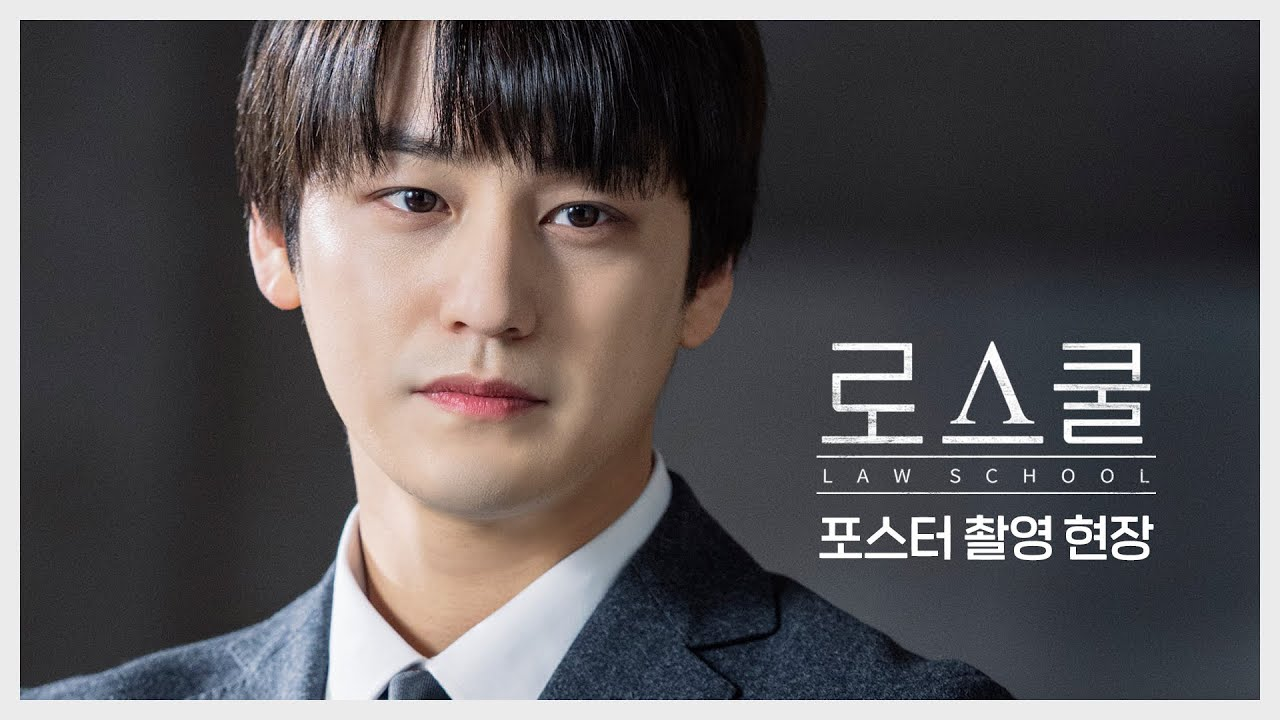 [김범] '로스쿨' 한준휘 포스터 촬영 현장