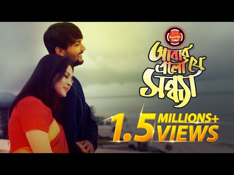 "Bangla Music Video 'Abar Elo Je Sondha' | PRAN Dal ""আবার এলো যে সন্ধ্যা"" | Tribute To Lucky Aakhand"