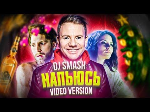 DJ SMASH - НАПЬЮСЬ (Премьера клипа 2020)