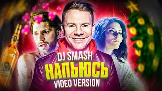 Смотреть клип Dj Smash - Напьюсь