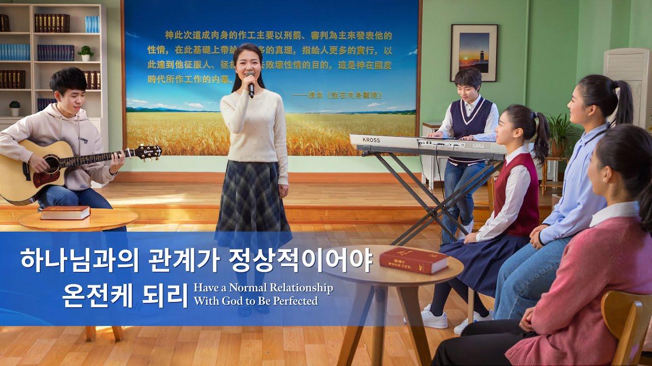 찬양 뮤직비디오/MV <하나님과의 관계가 정상적이어야 온전케 되리>