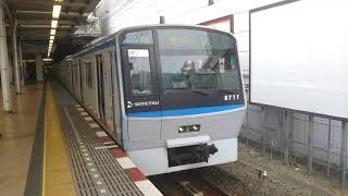 相鉄本線  相模鉄道 8000系 「6次車」 8711F 10両編成  急行 横浜 行  二俣川駅 4番線を発車