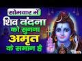 LIVE - सोमवार को भगवान शिव की इस वंदना को सुनने से सभी दुख और कलेशों से मुक्ति मिलती है