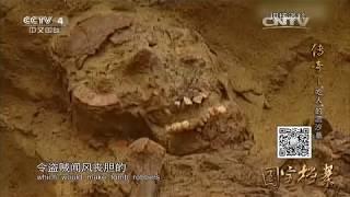 """传奇——""""吃人""""的流沙墓   【国宝档案20150718 】"""